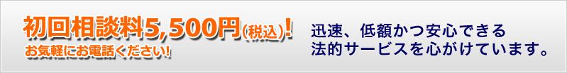 初回相談料5,000円!お気軽にお電話ください!迅速、定額かつ安心できる法的サービスを心がけています。